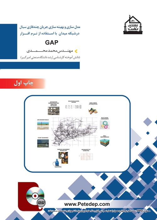 کتاب آموزشی نرم افزار GAP