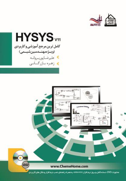 کامل ترین مرجع آموزشی نرم افزار HYSYS