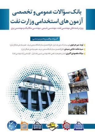 بانک سوالات استخدامی وزارت نفت